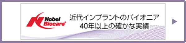 ノーベルバイオケアジャパン